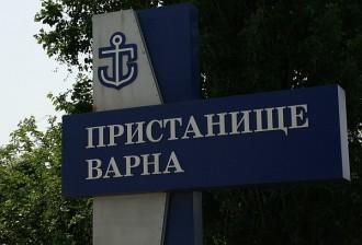 пристанище-варна