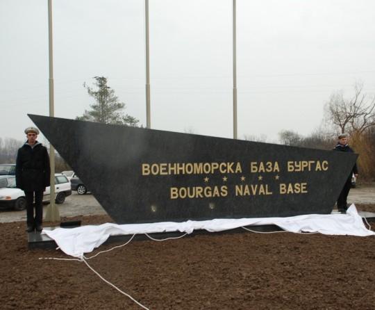 70 години от създаването на Военноморска база Бургас