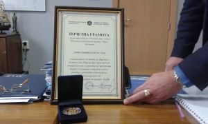 "Търговско индустриална камара – Бургас отличи ""Пристанище Бургас"" ЕАД с диплом и златен почетен знак"