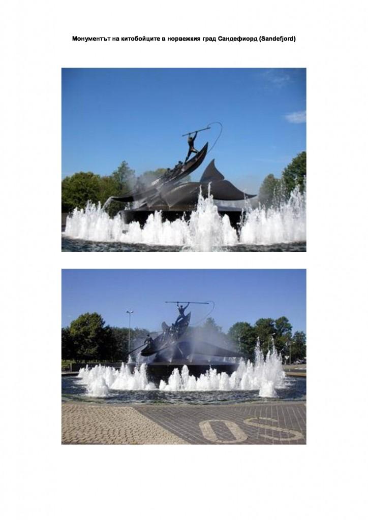 Norway-monument