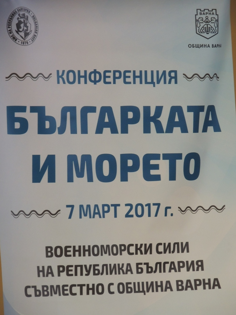 Женска конференция и 8-ми март - 07.03.2017_ 069