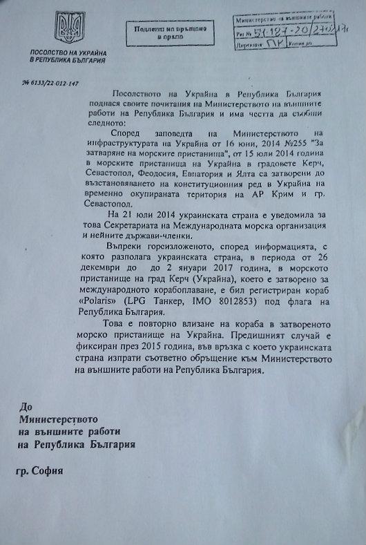 ukraina-polaris