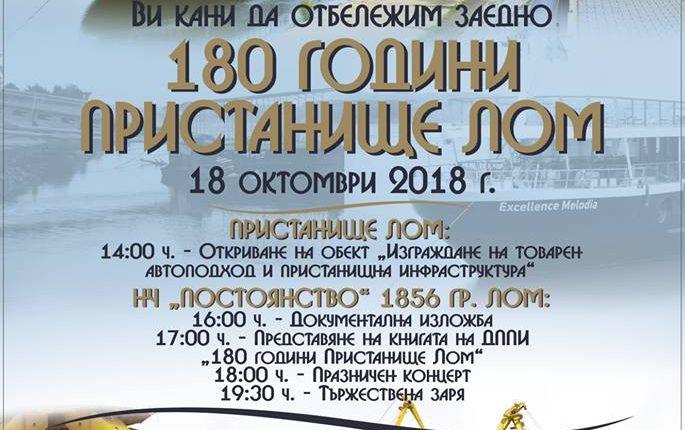 180-ГОДИНИ-ПРИСТАНИЩЕ-ЛОМ