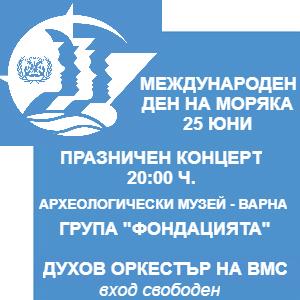 Международен ден на моряка